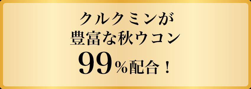 クルクミンが豊富な秋ウコン99%配合!