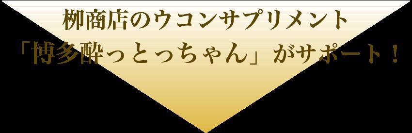 栁商店のウコンサプリメント「博多酔っとっちゃん」で解決!